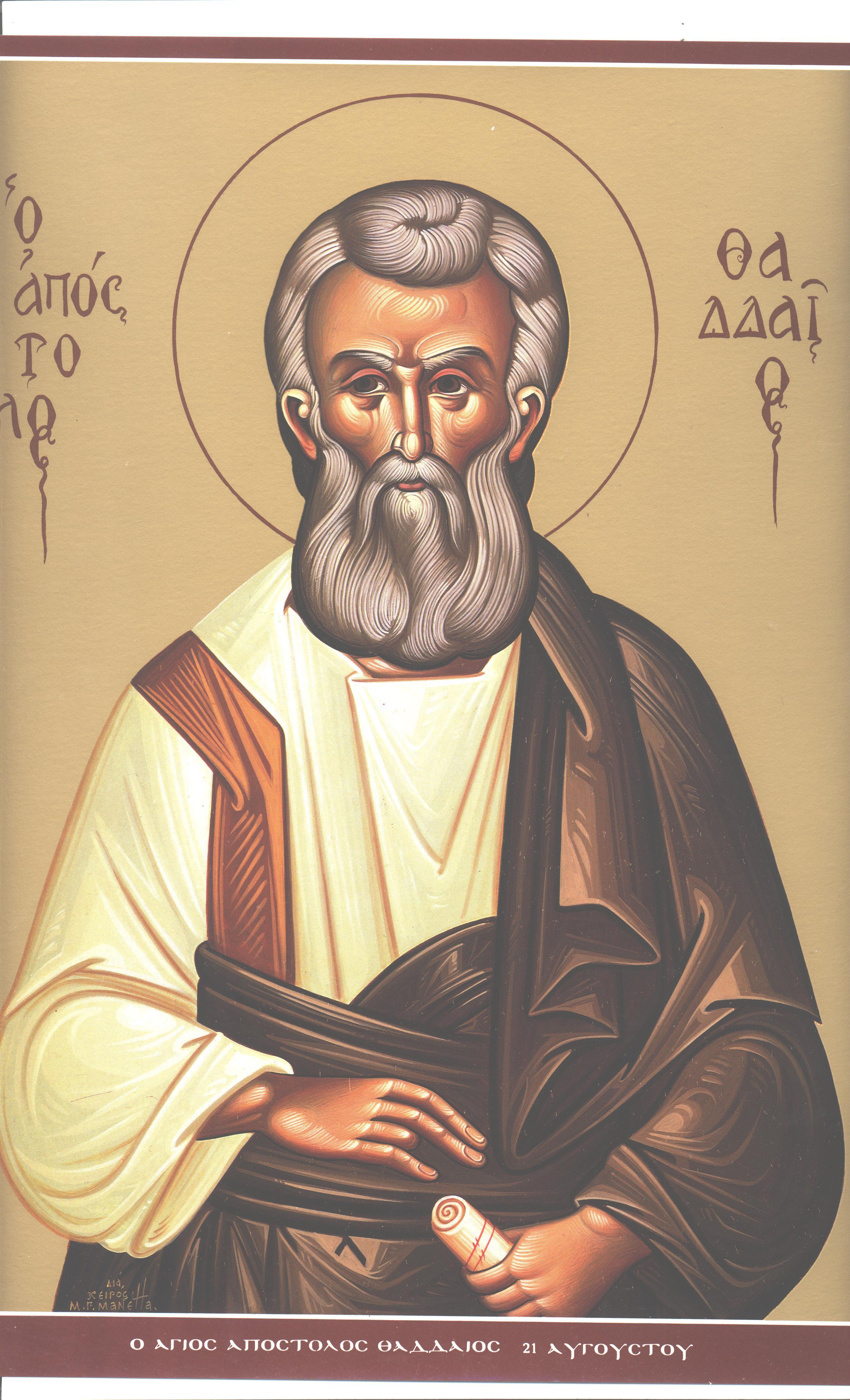 """Результат пошуку зображень за запитом """"Святого апостола Тадея"""""""